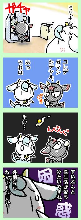 [ポンチマンガ第73話]