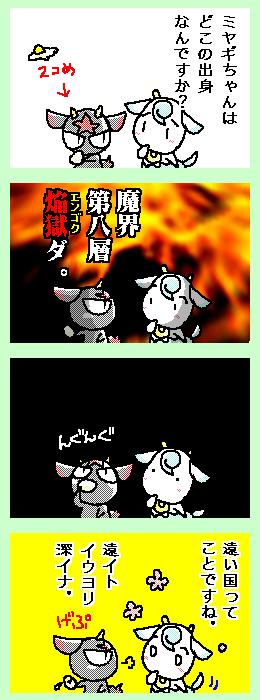 [ポンチマンガ第74話]