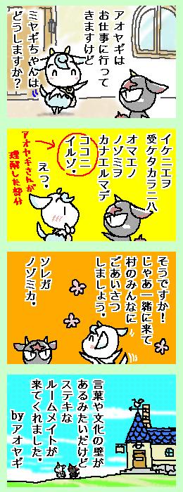 [ポンチマンガ第75話]