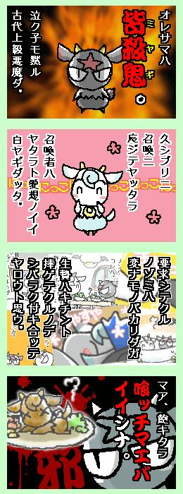 [ポンチマンガ第76話]