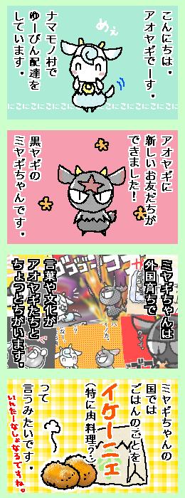 [ポンチマンガ第77話]