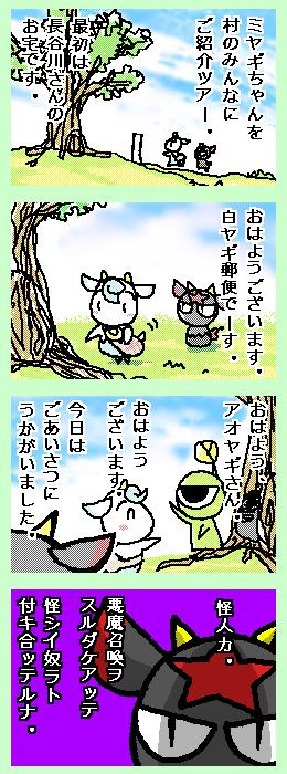 [ポンチマンガ第78話]