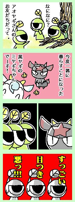 [ポンチマンガ第79話]