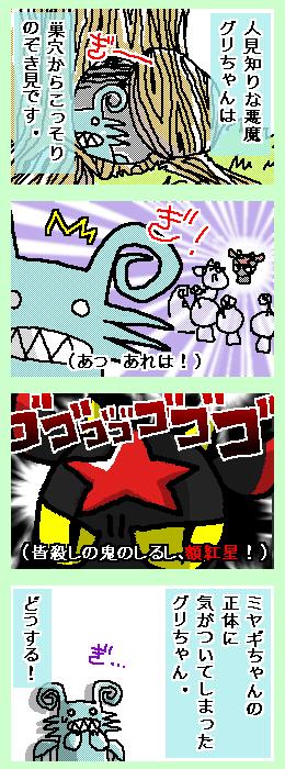 [ポンチマンガ第80話]