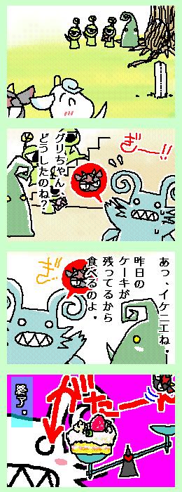 [ポンチマンガ第81話]