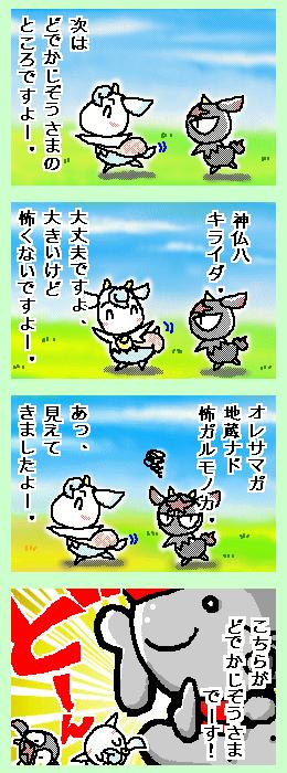 [ポンチマンガ第82話]