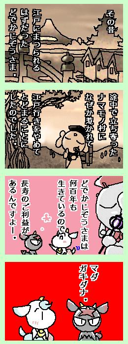 [ポンチマンガ第83話]