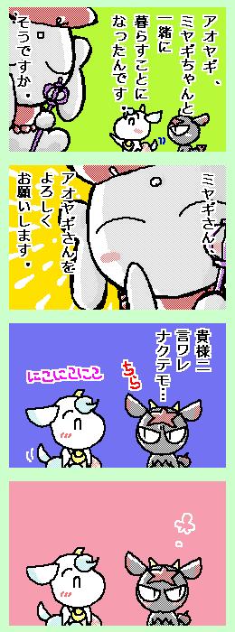 [ポンチマンガ第84話]