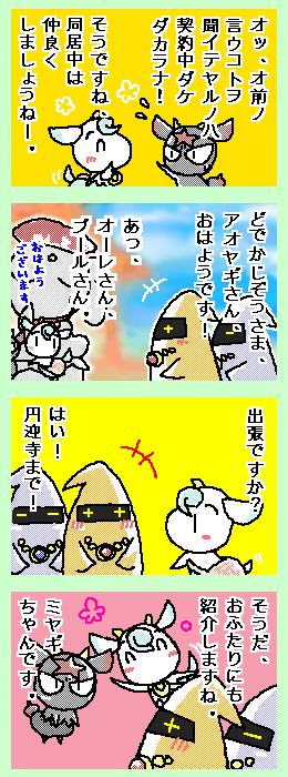 [ポンチマンガ第85話]