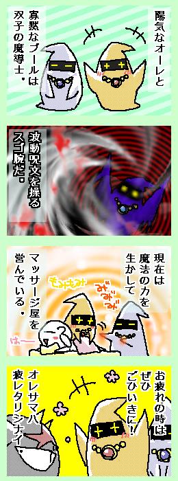 [ポンチマンガ第86話]