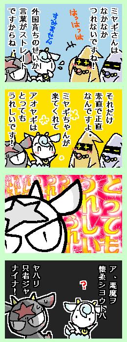 [ポンチマンガ第87話]