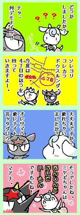 [ポンチマンガ第89話]