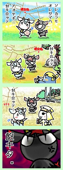 [ポンチマンガ第90話]