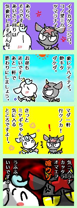 [ポンチマンガ第91話]