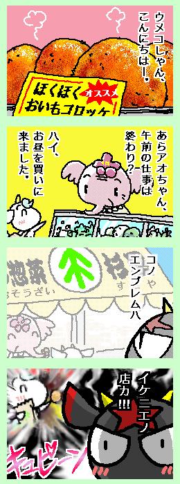 [ポンチマンガ第92話]