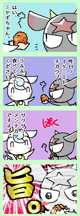 [ポンチマンガ第93話]