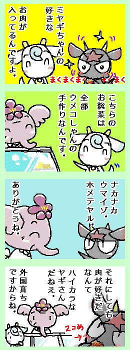 [ポンチマンガ第94話]