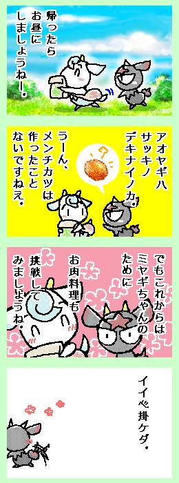 [ポンチマンガ第95話]