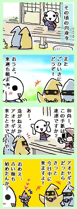 [ポンチマンガ第96話]