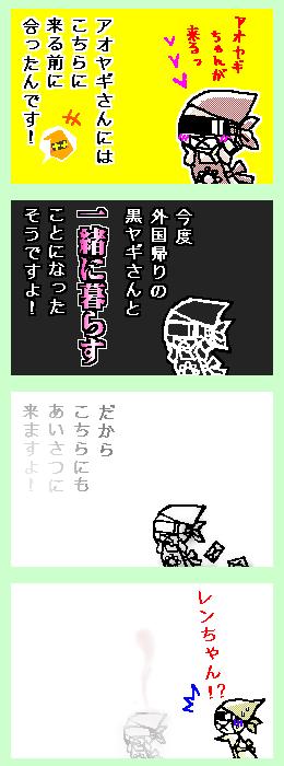 [ポンチマンガ第97話]