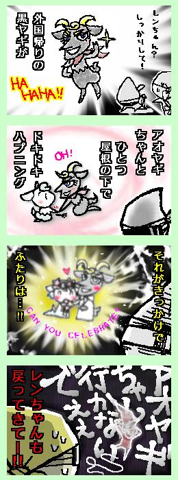 [ポンチマンガ第98話]