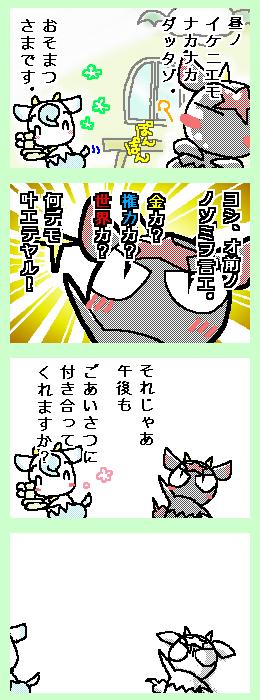 [ポンチマンガ第99話]