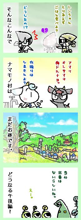 [ポンチマンガ第100話]