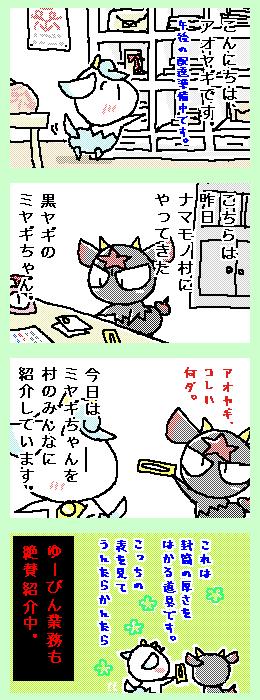 [ポンチマンガ第101話]