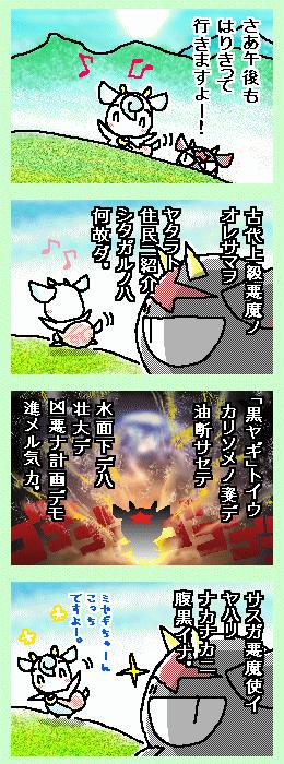 [ポンチマンガ第102話]