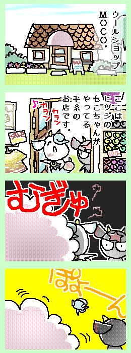 [ポンチマンガ第103話]