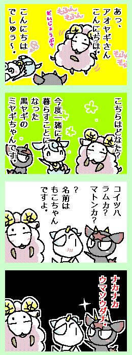 [ポンチマンガ第104話]