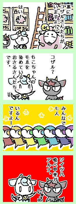 [ポンチマンガ第106話]
