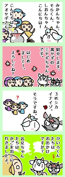 [ポンチマンガ第107話]