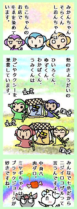 [ポンチマンガ第108話]
