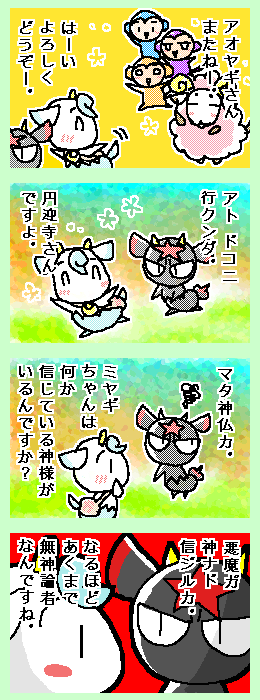 [ポンチマンガ第109話]
