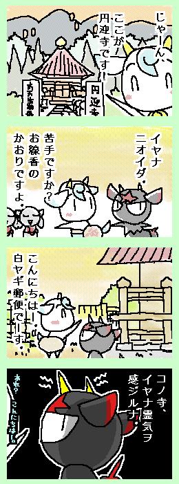 [ポンチマンガ第110話]