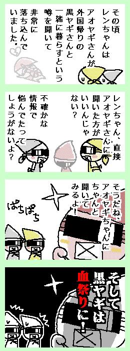 [ポンチマンガ第111話]