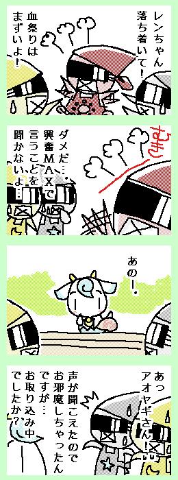 [ポンチマンガ第112話]