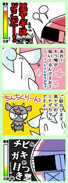 [ポンチマンガ第113話]