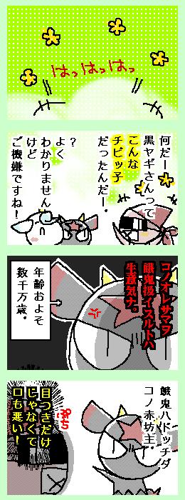 [ポンチマンガ第114話]