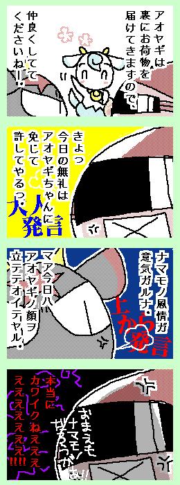 [ポンチマンガ第115話]