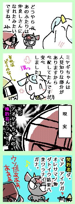 [ポンチマンガ第116話]