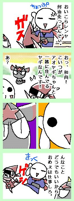 [ポンチマンガ第117話]