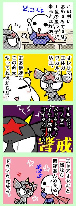 [ポンチマンガ第118話]