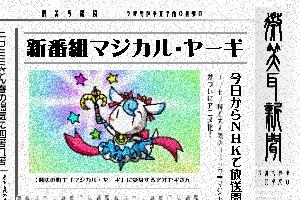 [卯月壱日新聞]