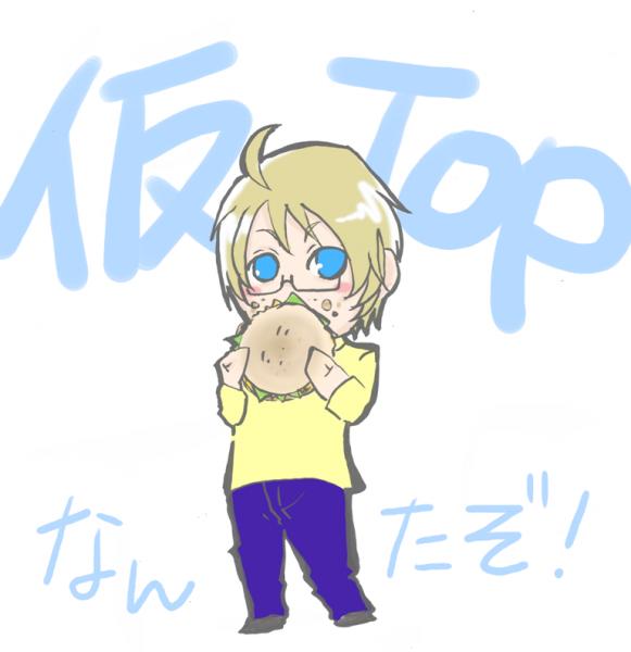 12月の仮TOP