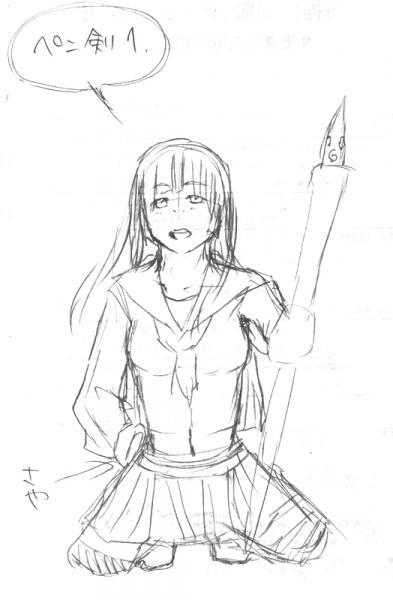 ペン剣 構図1