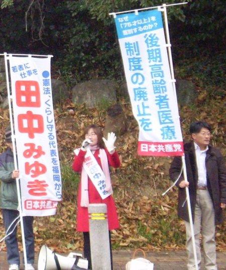 2009Jan01TanakaM02.jpg