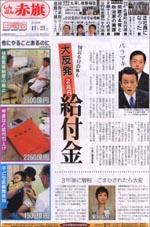 Nichiyouban2008Nov23.jpg