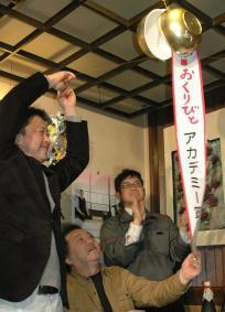 OkuribitoYamagata.jpg